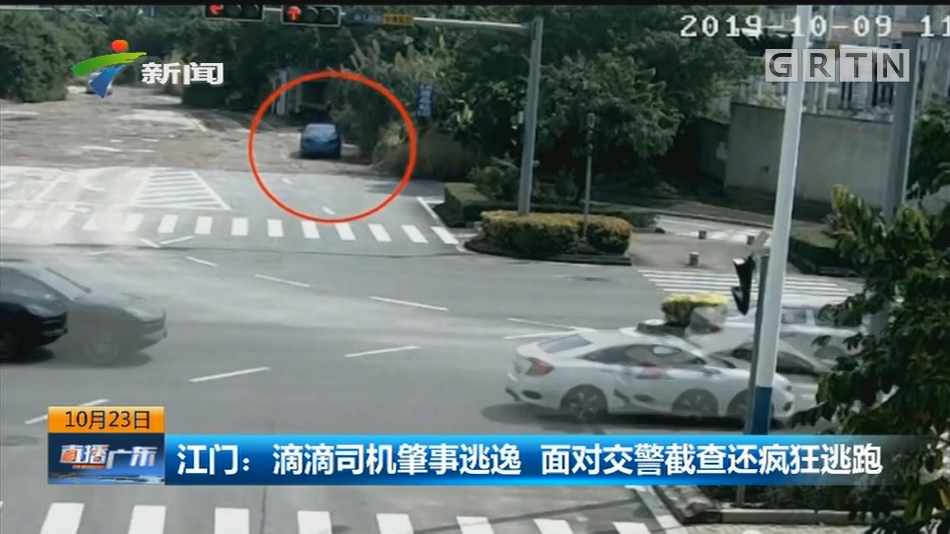 江门:滴滴司机肇事逃逸 面对交警截查还疯狂逃跑