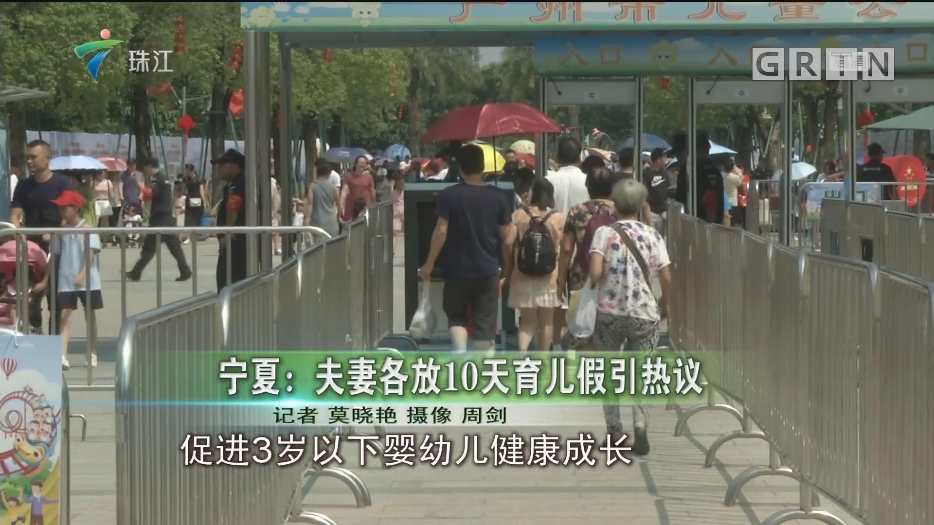 寧夏:夫妻各放10天育兒假引熱議