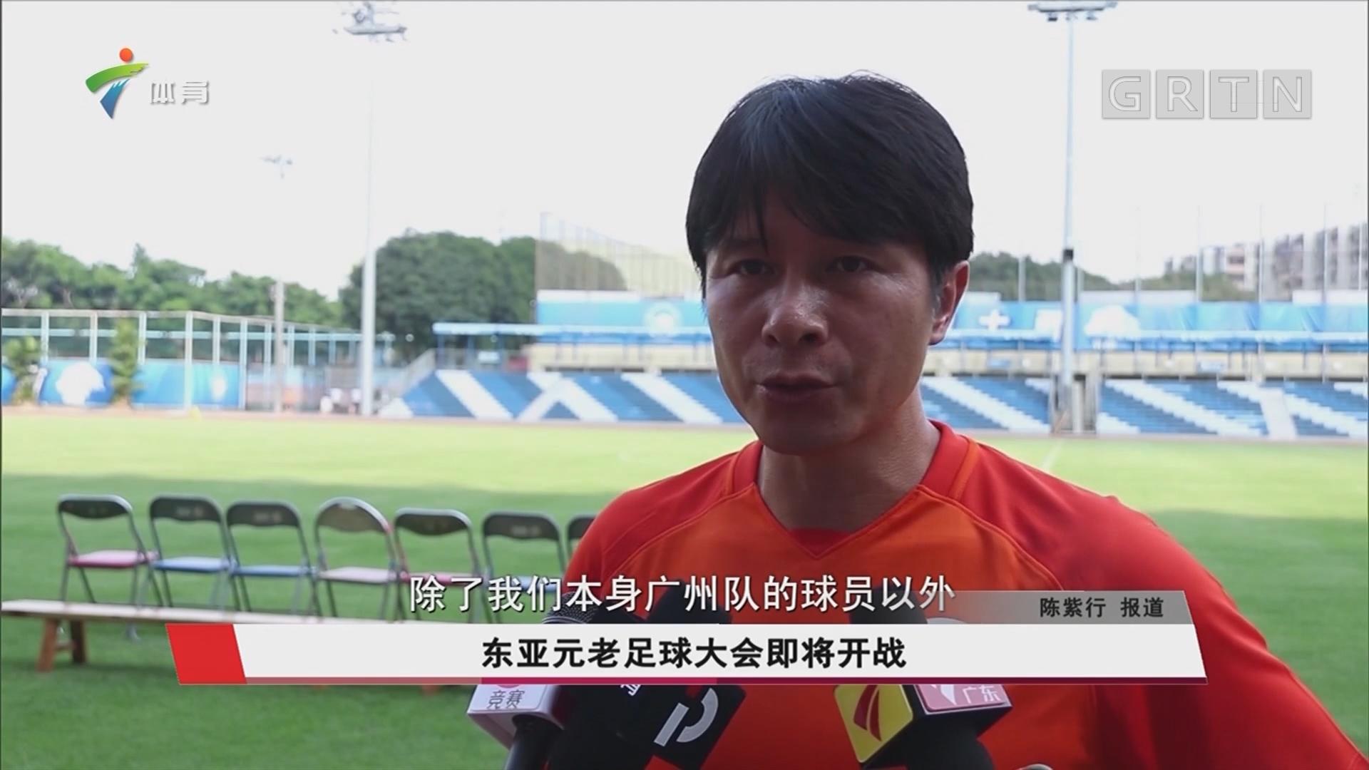 东亚元老足球大会即将开战