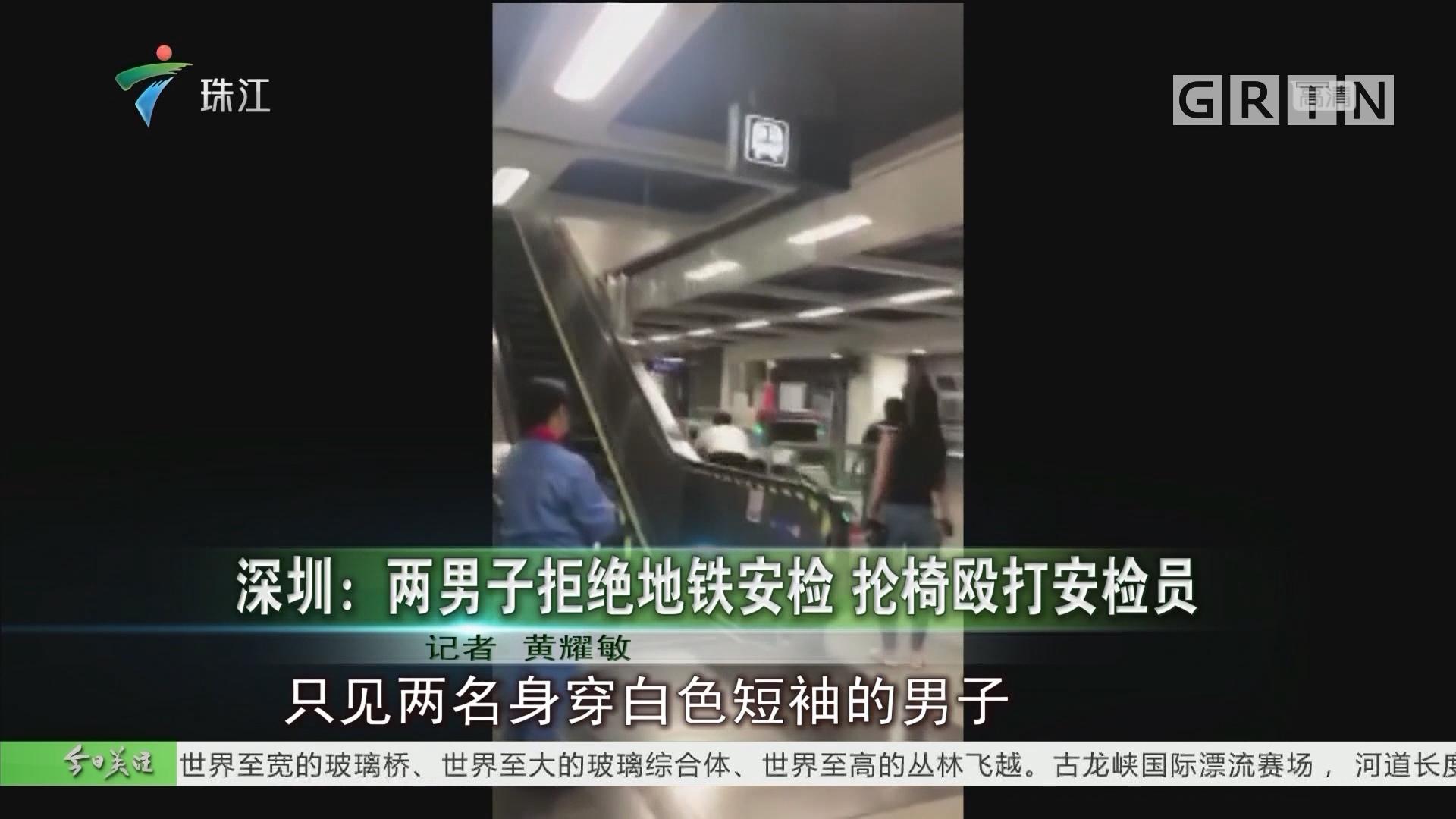 深圳:两男子拒绝地铁安检 抡椅殴打安检员