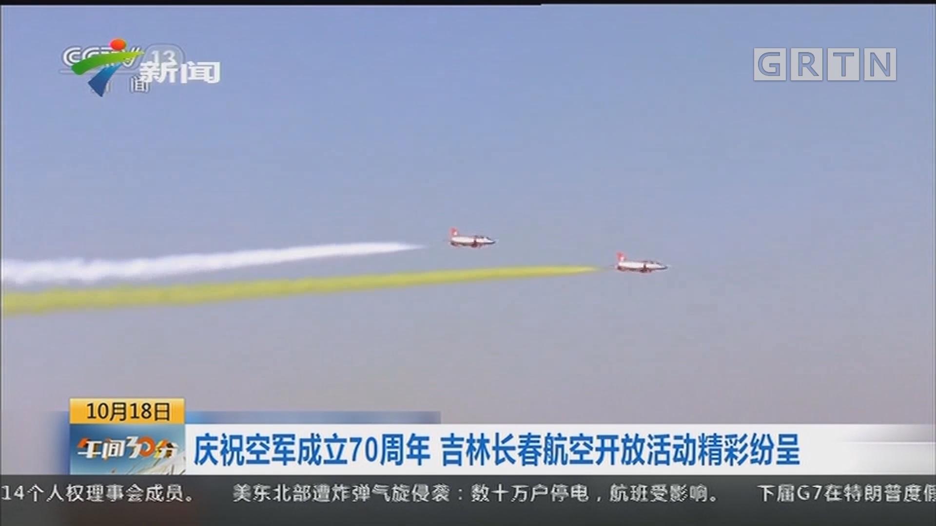 庆祝空军成立70周年 吉林长春航空开放活动精彩纷呈