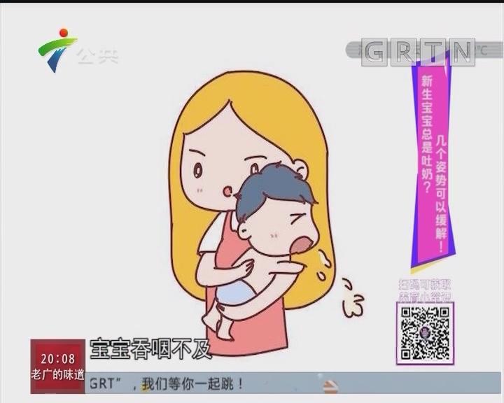 唔系小兒科:新生寶寶總是吐奶?幾個姿勢可以緩解!