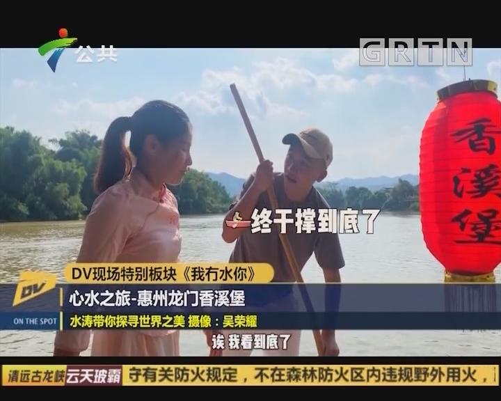 (DV现场)心水之旅-惠州龙门香溪堡