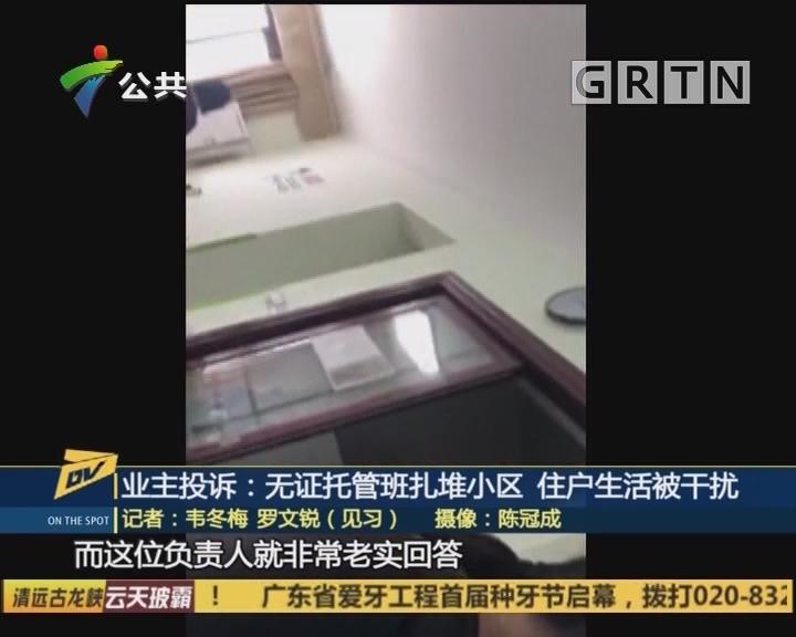 (DV现场)业主投诉:无证托管班扎堆小区 住户生活被干扰