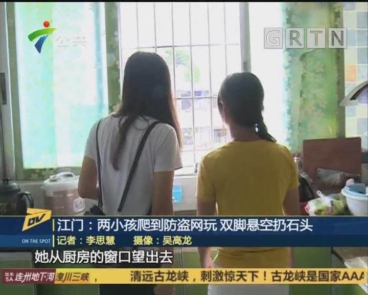 (DV现场)江门:两小孩爬到防盗网玩 双脚悬空扔石头
