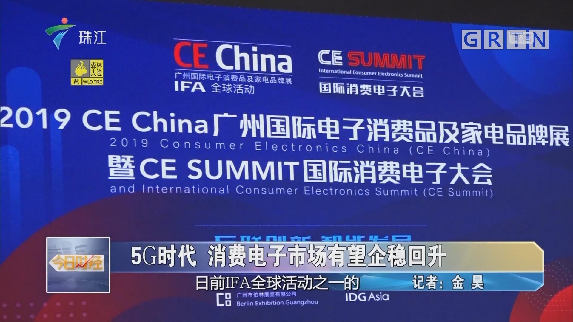 5G时代 消费电子市场有望企稳回升