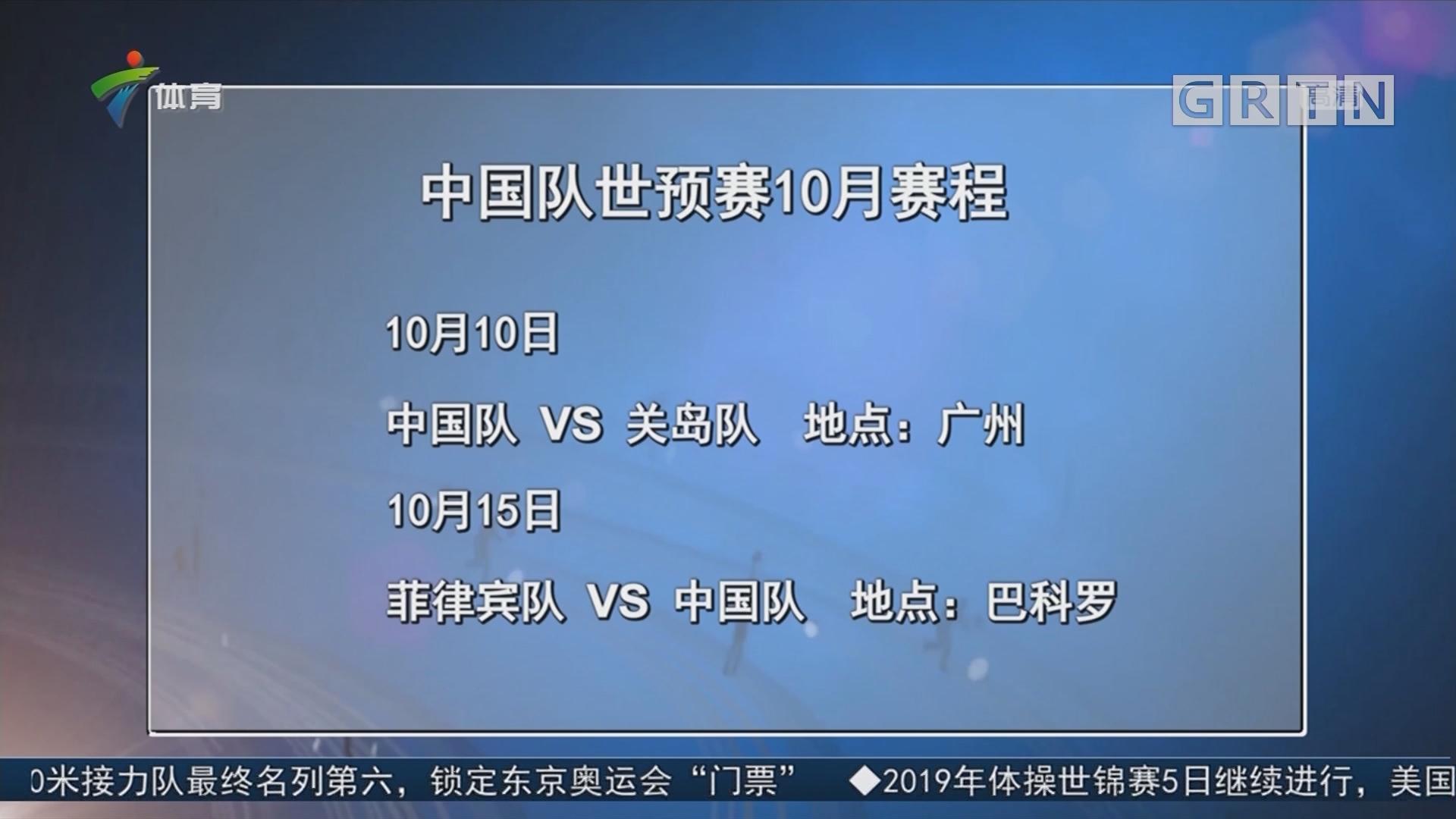 中国队世预赛10月赛程