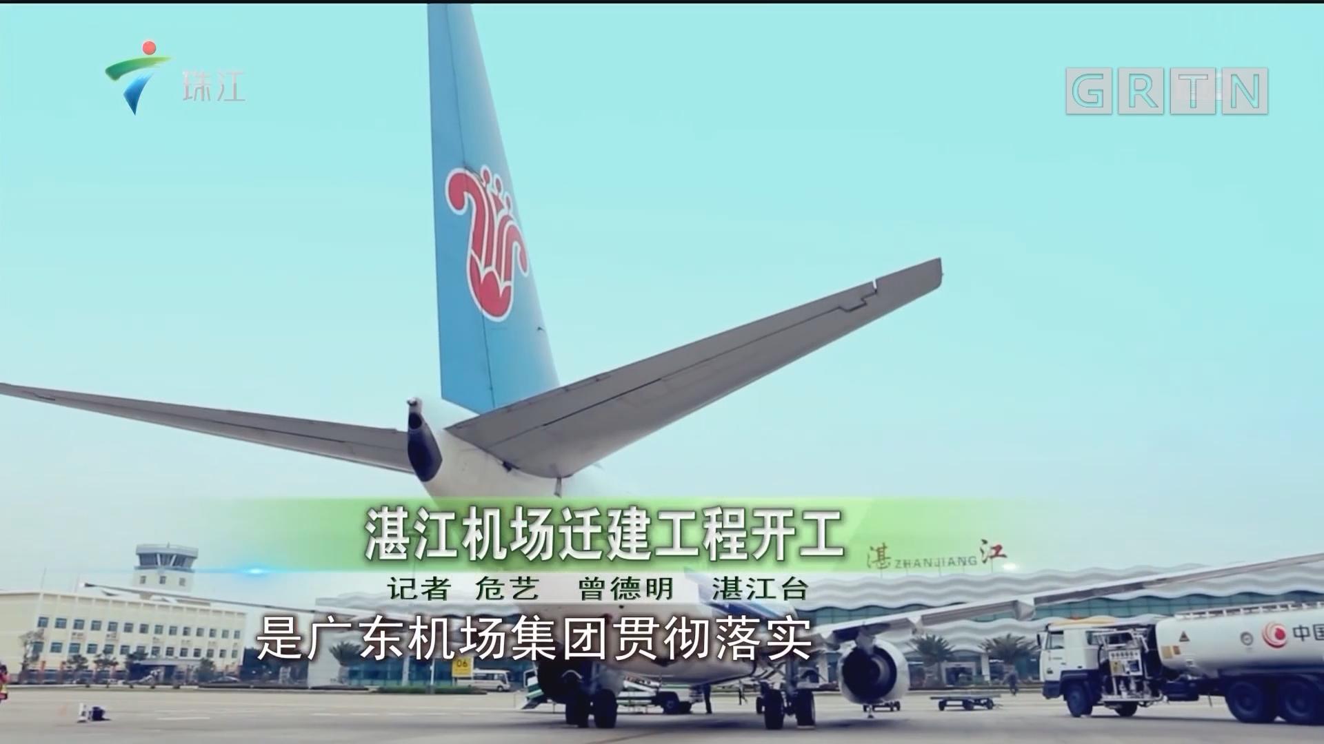 湛江机场迁建工程开工