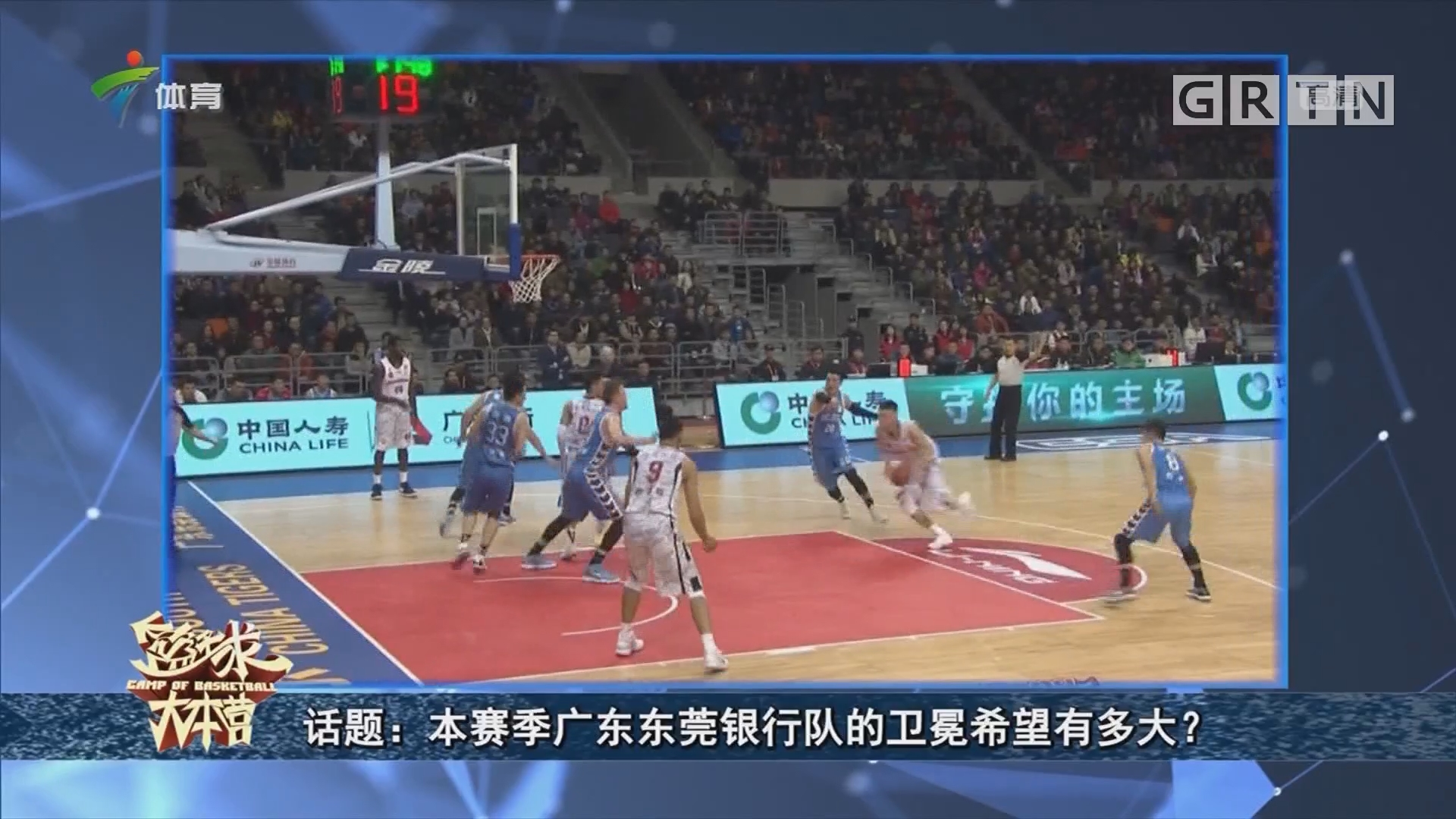 话题:本赛季广东东莞银行队的卫冕希望有多大?