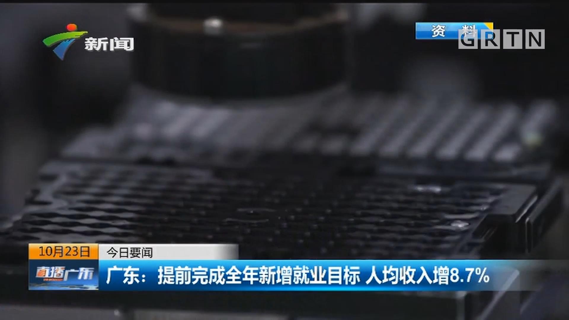 广东:提前完成全年新增就业目标 人均收入增8.7%