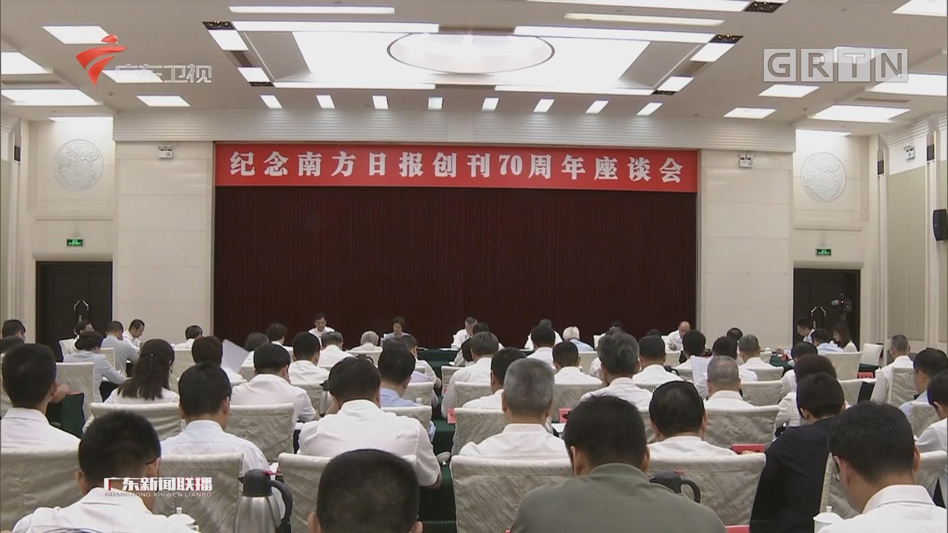 纪念南方日报创刊70周年座谈会在广州举行 李希马兴瑞李玉妹王荣出席会议