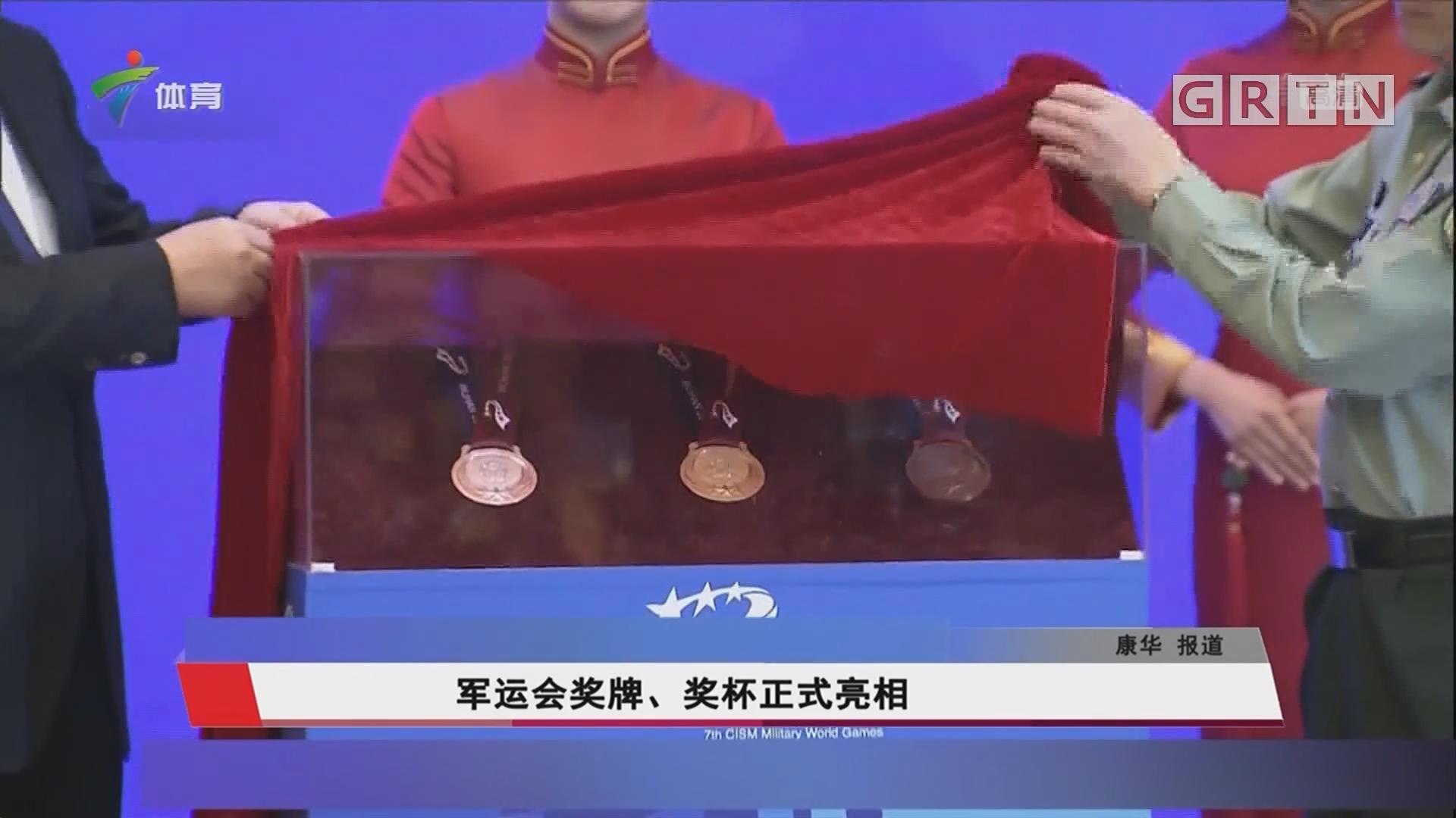 军运会奖牌、奖杯正式亮相