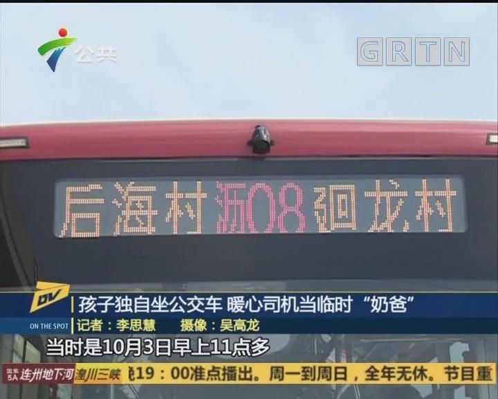 "(DV现场)孩子独自坐公交车 暖心司机当临时""奶爸"""
