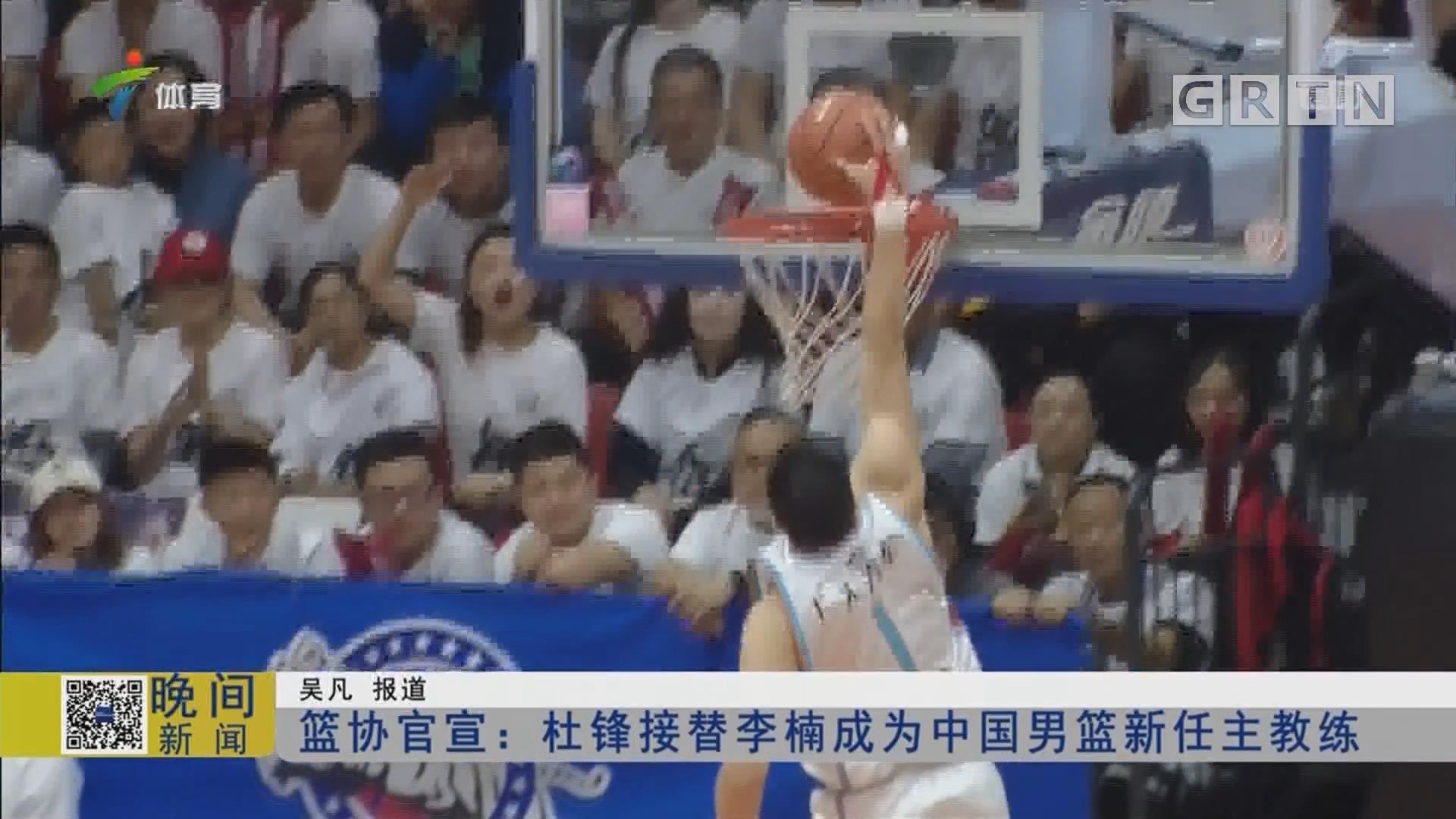 篮协官宣:杜锋接替李楠成为中国男篮新任主教练