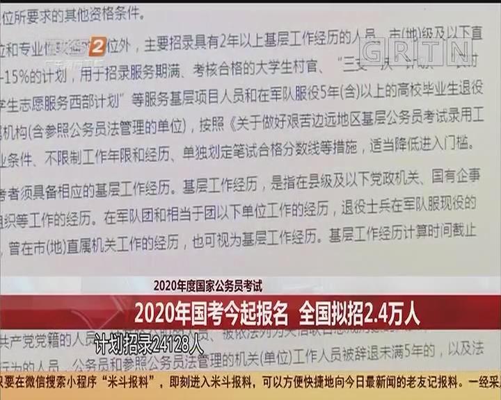 2020年度国家公务员考试 2020年国考今起报名 全国拟招2.4万人