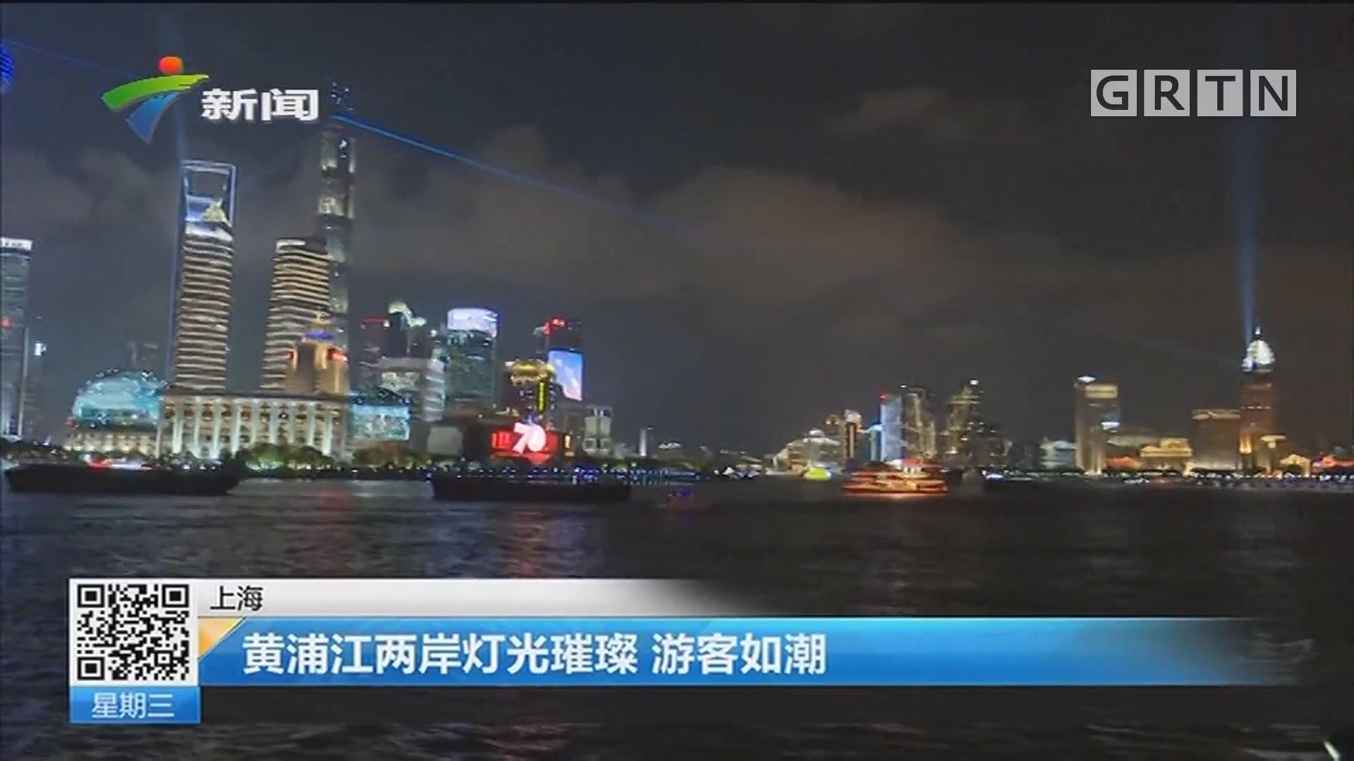上海:黄浦江两岸灯光璀璨 游客如潮