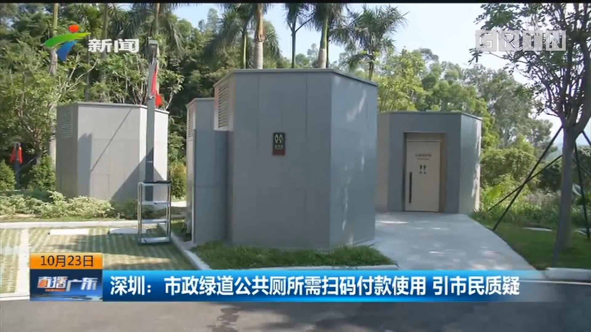 深圳:市政绿道公共厕所需扫码付款使用 引市民质疑