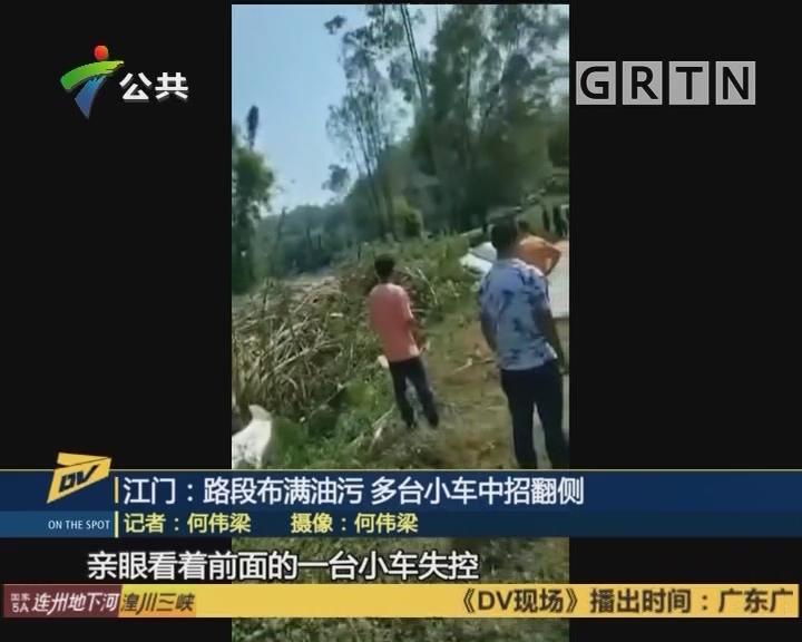 (DV现场)江门:路段布满油污 多台小车中招翻侧