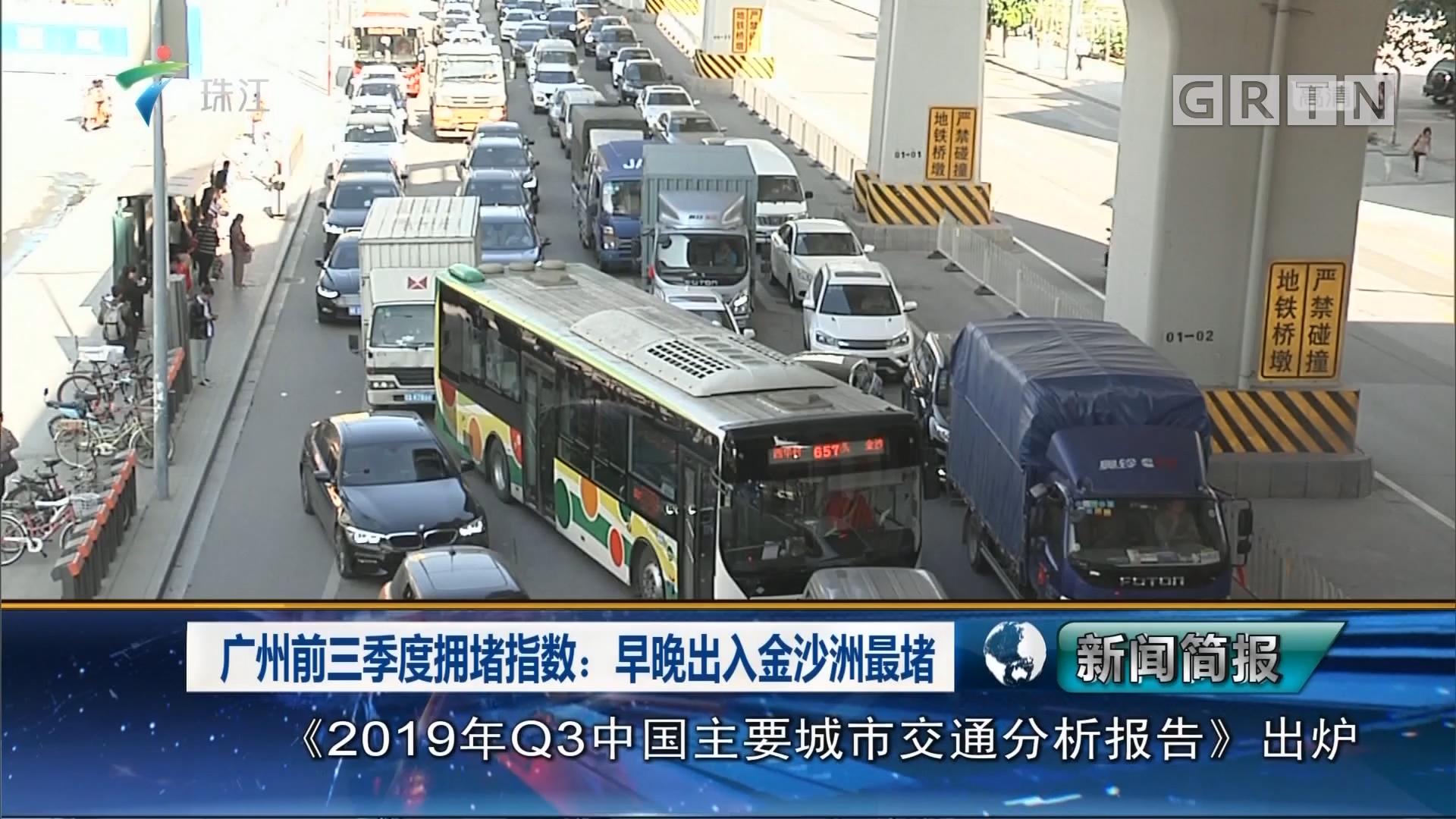 广州前三季度拥堵指数:早晚出入金沙洲最堵