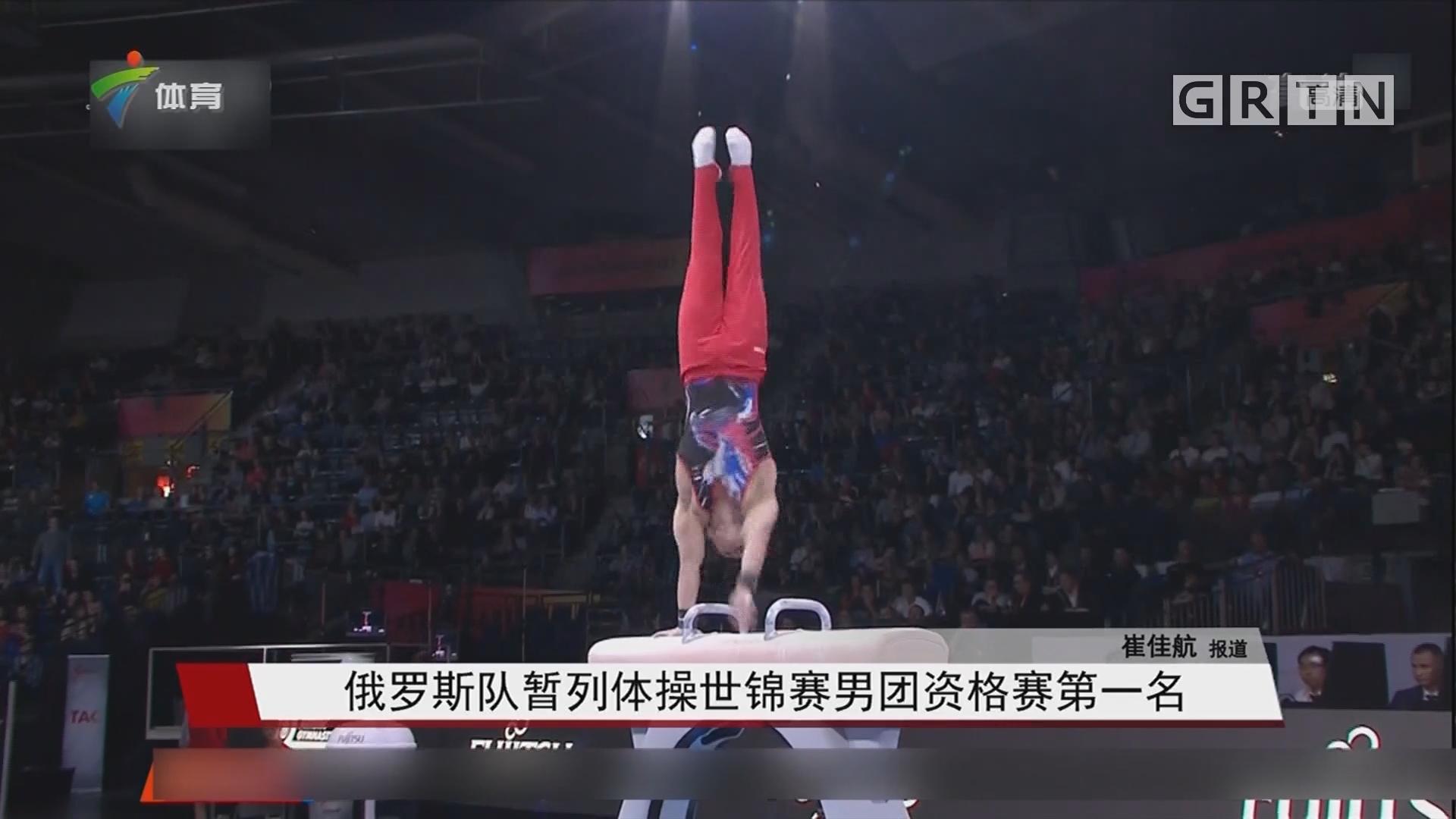俄罗斯队暂列体操世锦赛男团资格赛第一名