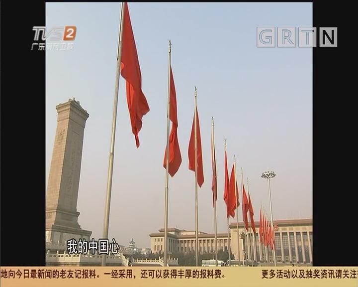 歲月如歌 我的中國心