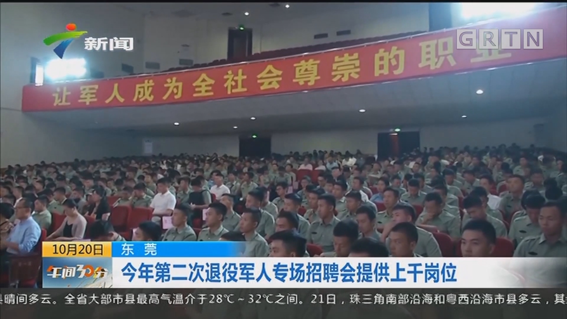 东莞:今年第二次退役军人专场招聘会提供上千岗位