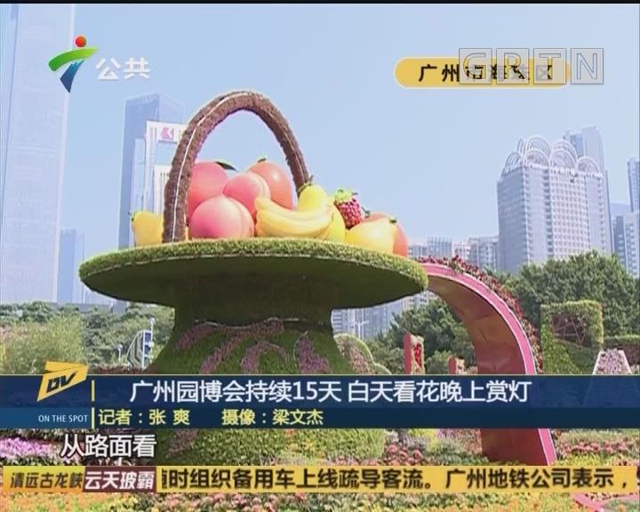 (DV现场)广州园博会持续15天 白天看花晚上赏灯