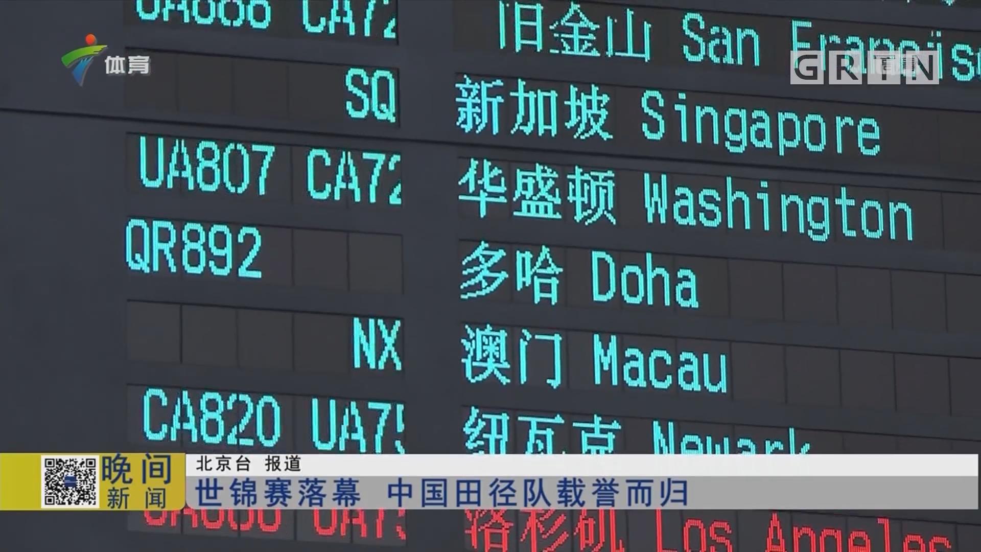 世錦賽落幕 中國田徑隊載譽而歸