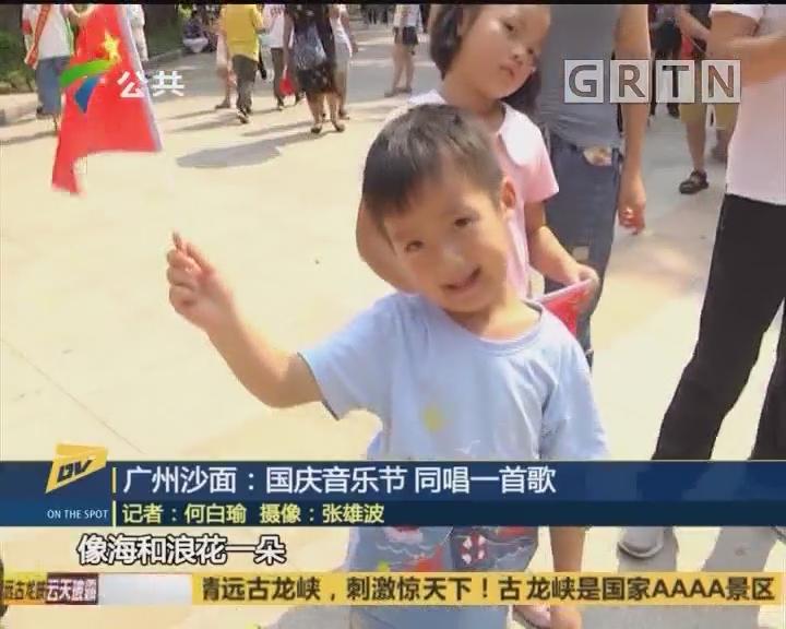 (DV现场)广州沙面:国庆音乐节 同唱一首歌
