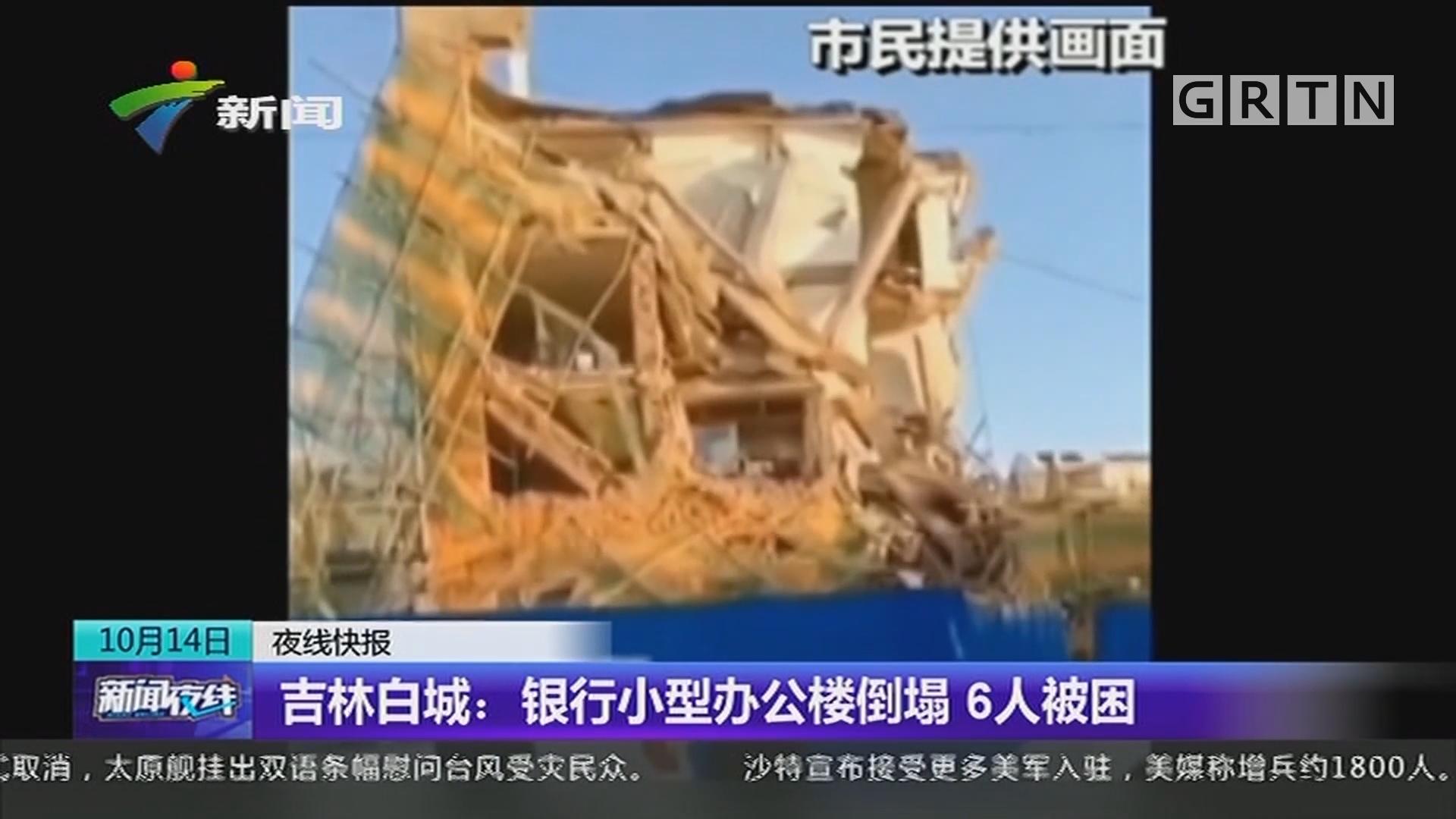 吉林白城:银行小型办公楼倒塌 6人被困