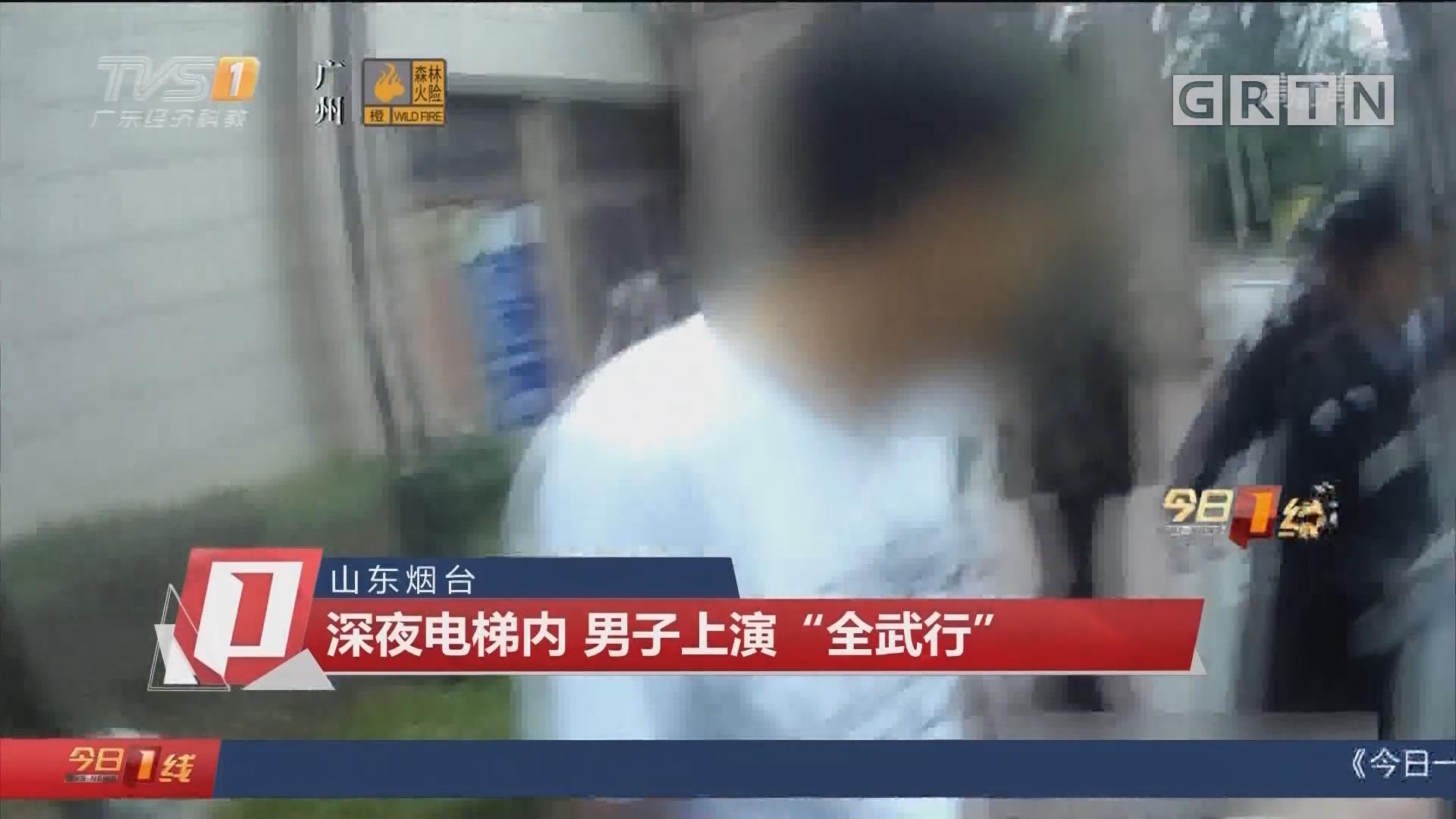 """山东烟台:深夜电梯内 男子上演""""全武行"""""""