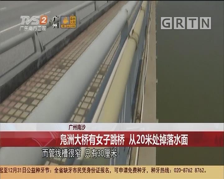 广州南沙 凫洲大桥有女子跳桥 从20米处掉落水面