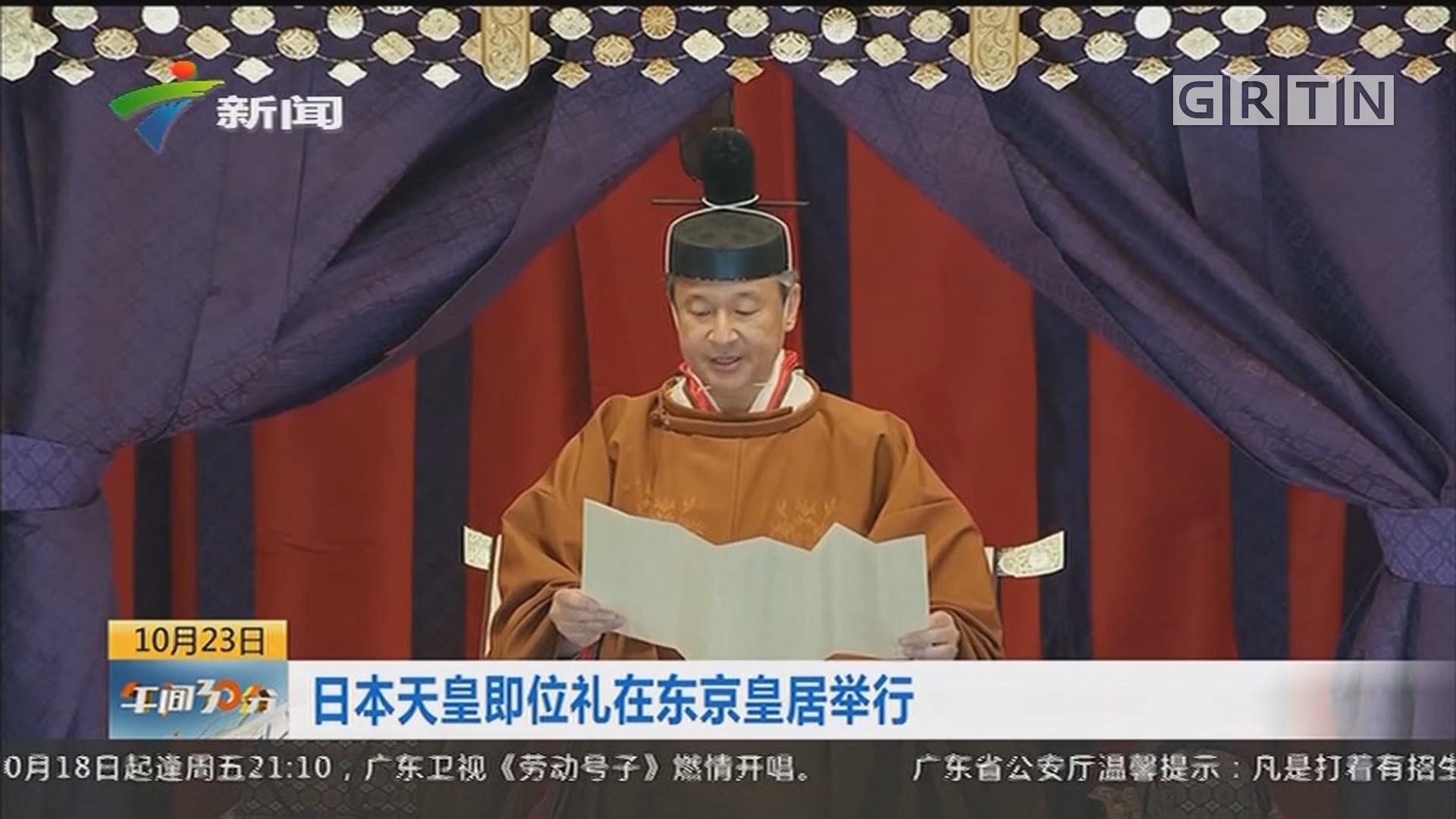 日本天皇即位礼在东京皇居举行