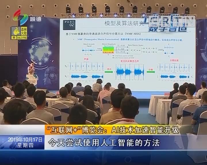 """""""互联网+""""博览会:AI技术加速智能升级"""