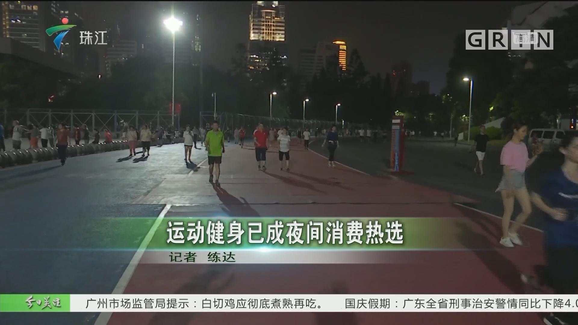 運動健身已成夜間消費熱選