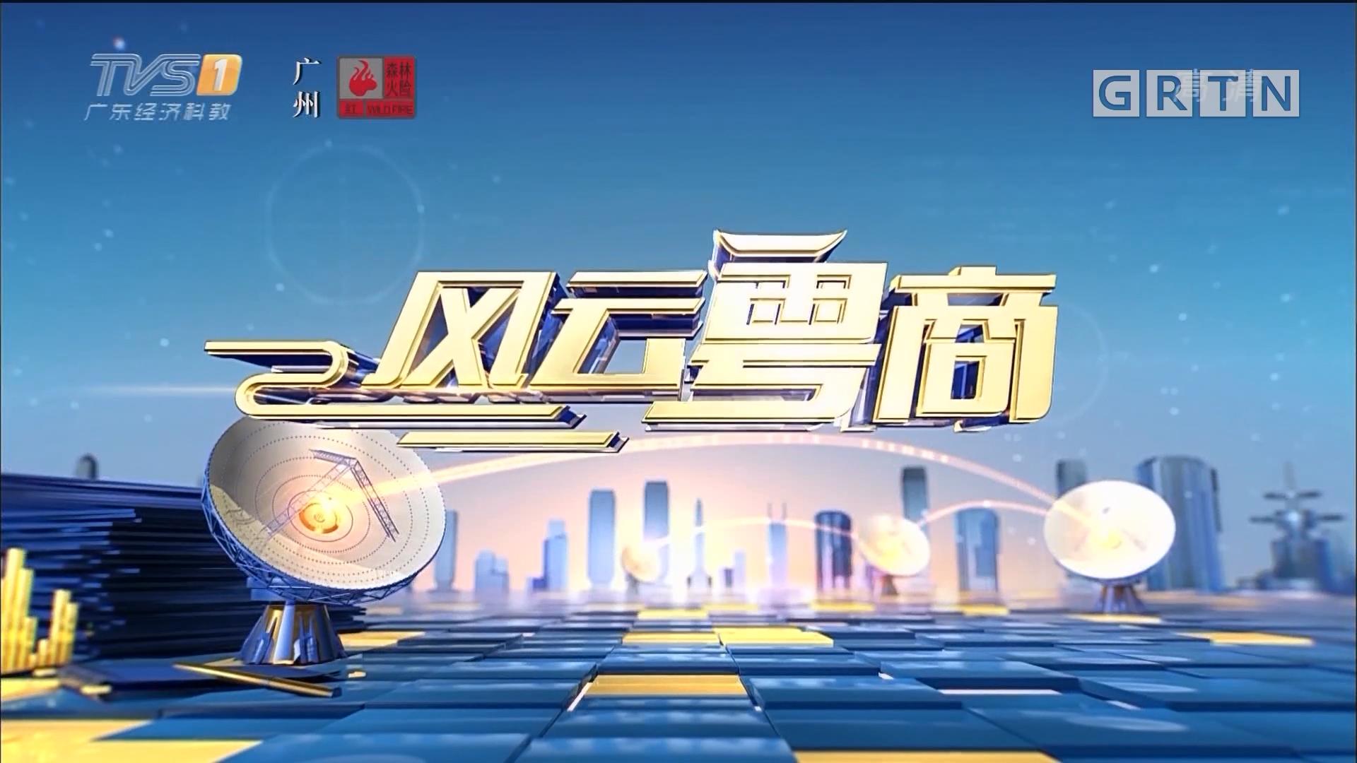 [HD][2019-10-05]风云粤商:小线缆 大产业 从两万块起步做到行业龙头