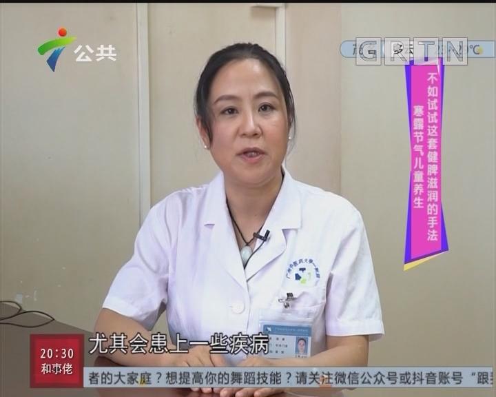 唔系小兒科:寒露節氣兒童養生 不如試試這套健脾滋潤的手法