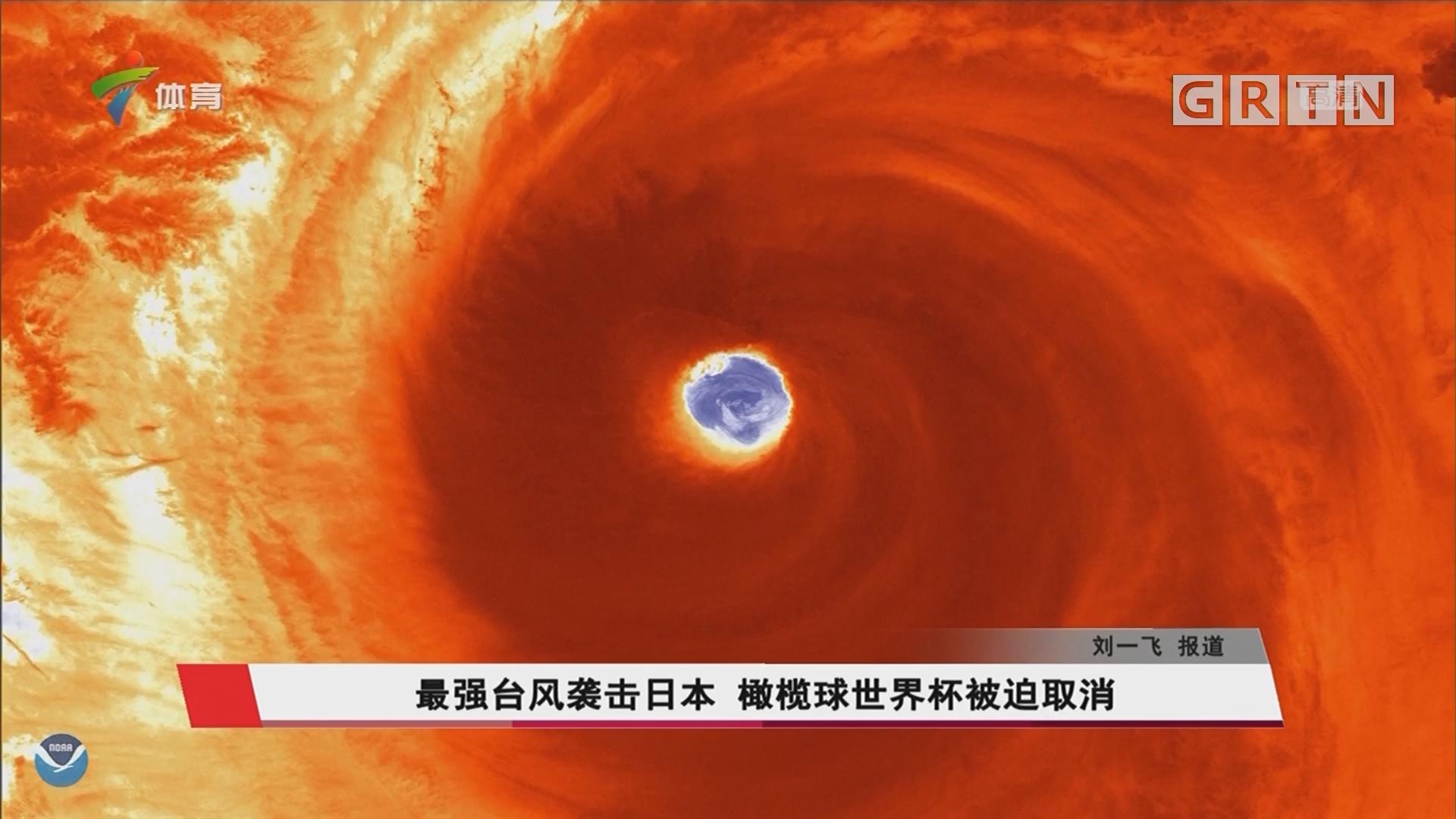 最强台风袭击日本 橄榄球世界杯被迫取消