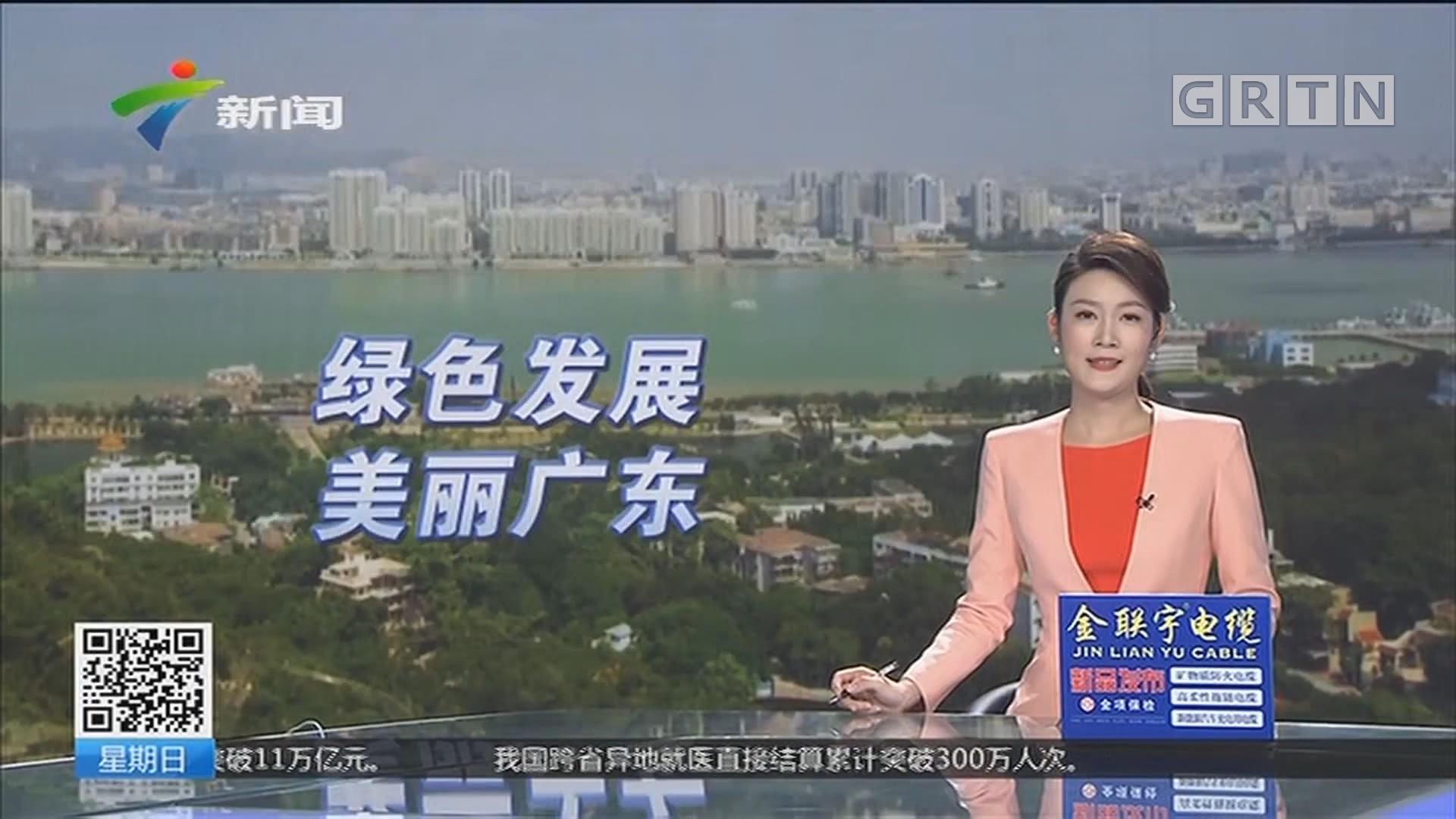 绿色发展 美丽广东
