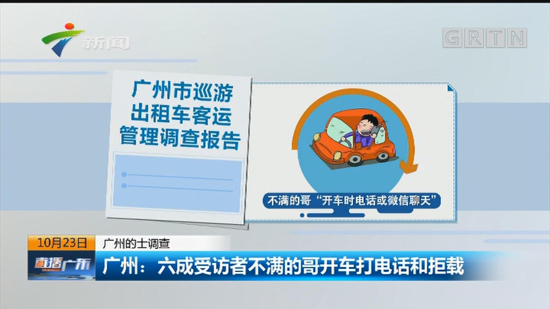广州:六成受访者不满的哥开车打电话和拒载