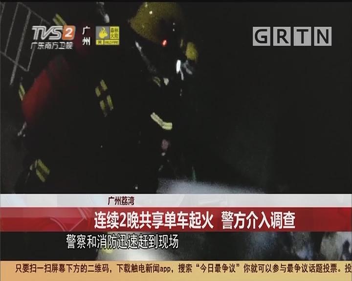 廣州荔灣:連續2晚共享單車起火 警方介入調查