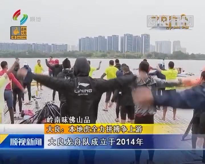 岭南味佛山品 大良:本地虎全力拼搏争上游