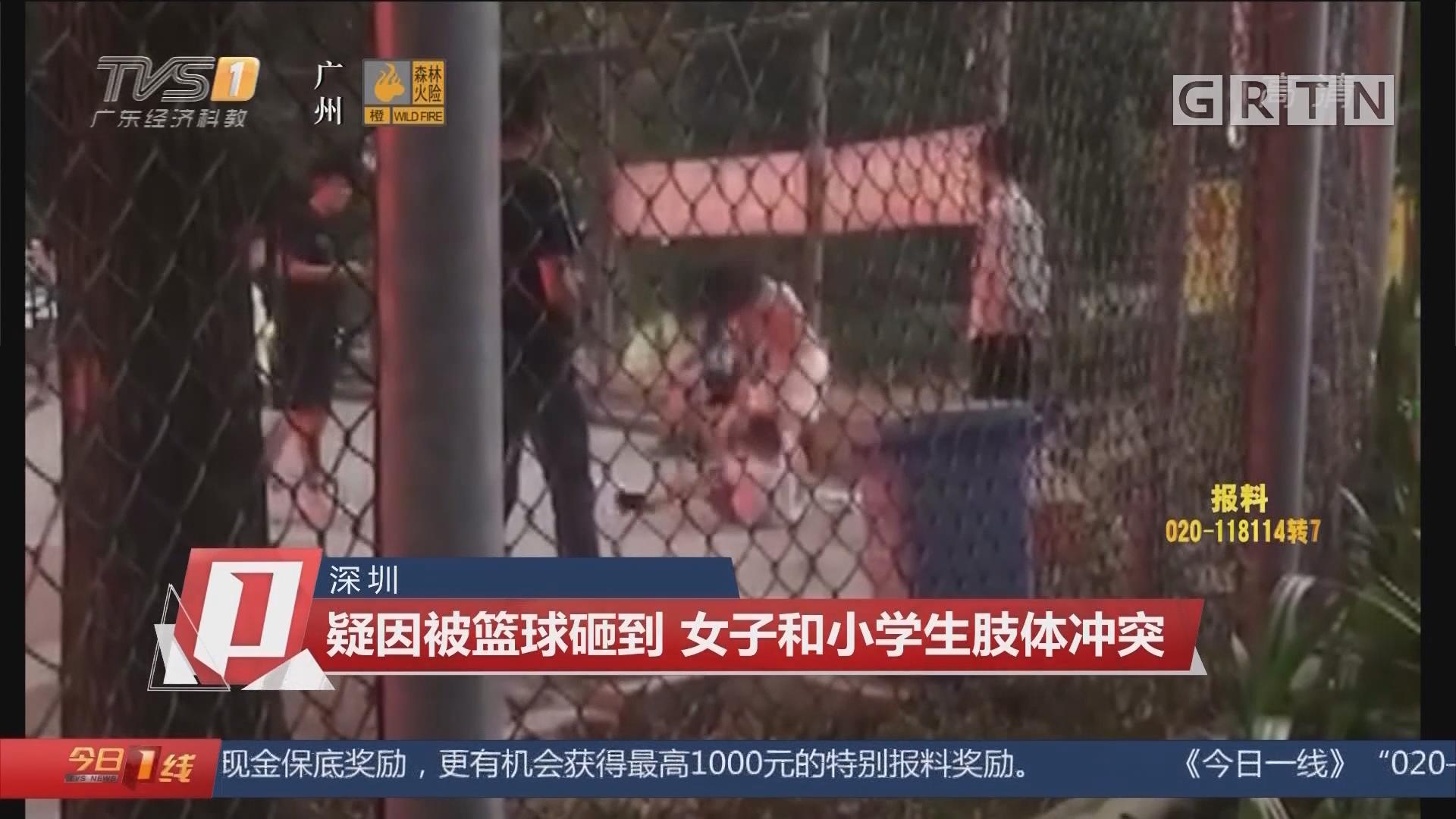 深圳:疑因被篮球砸到 女子和小学生肢体冲突
