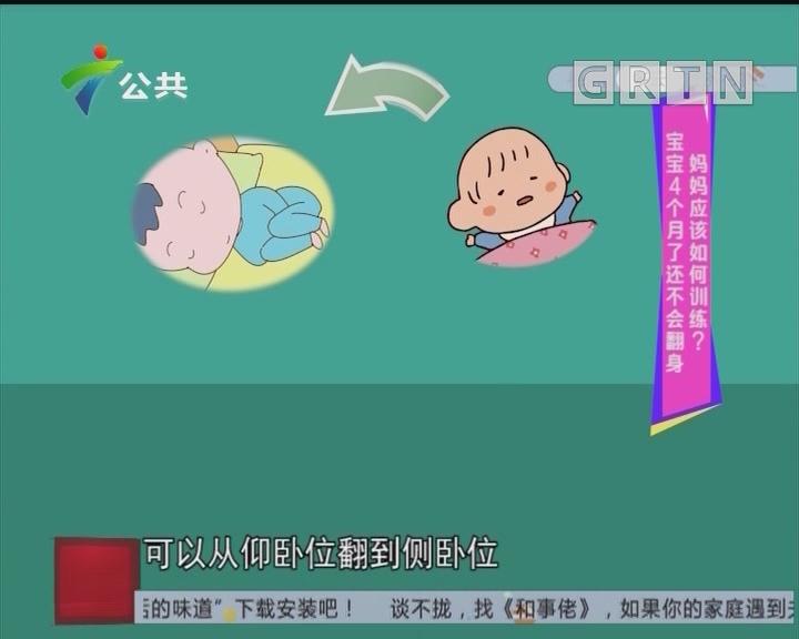 唔系小兒科:寶寶4個月了還不會翻身 媽媽應該如何訓練?