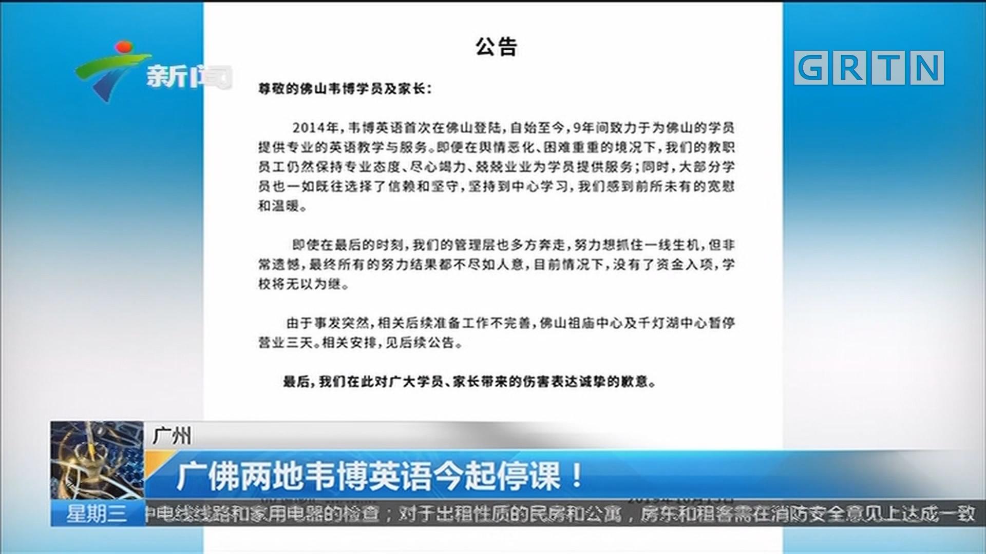 广州:广佛两地韦博英语今起停课!