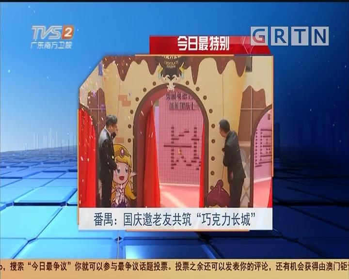 """今日最特別 番禺:國慶邀老友共筑""""巧克力長城"""""""