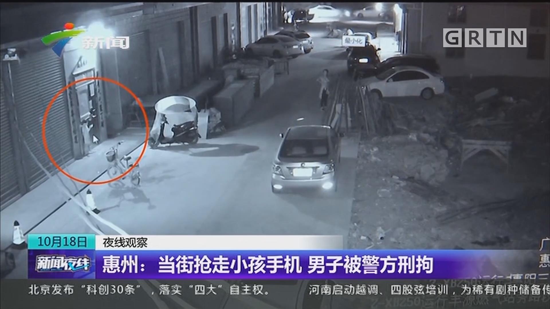惠州:当街抢走小孩手机 男子被警方刑拘