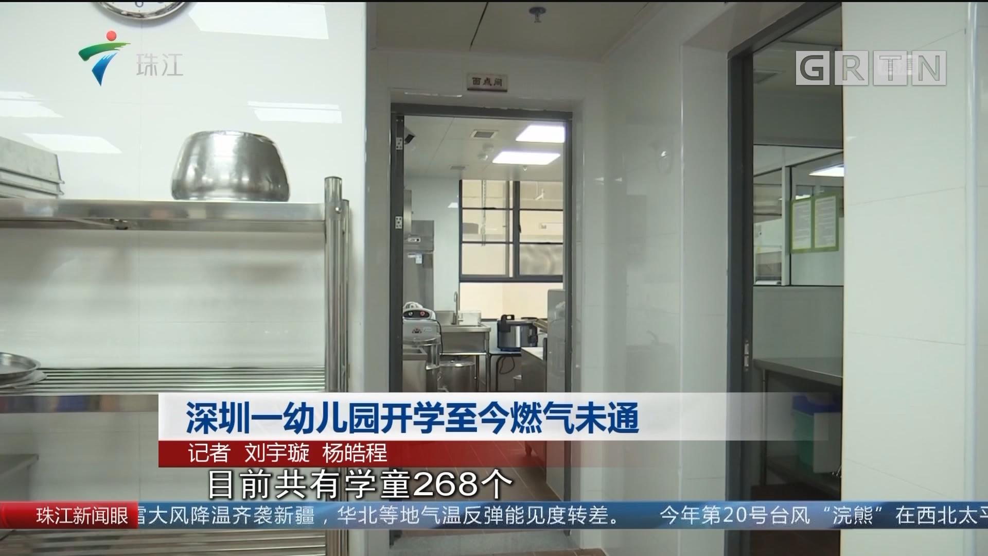 深圳一幼儿园开学至今燃气未通