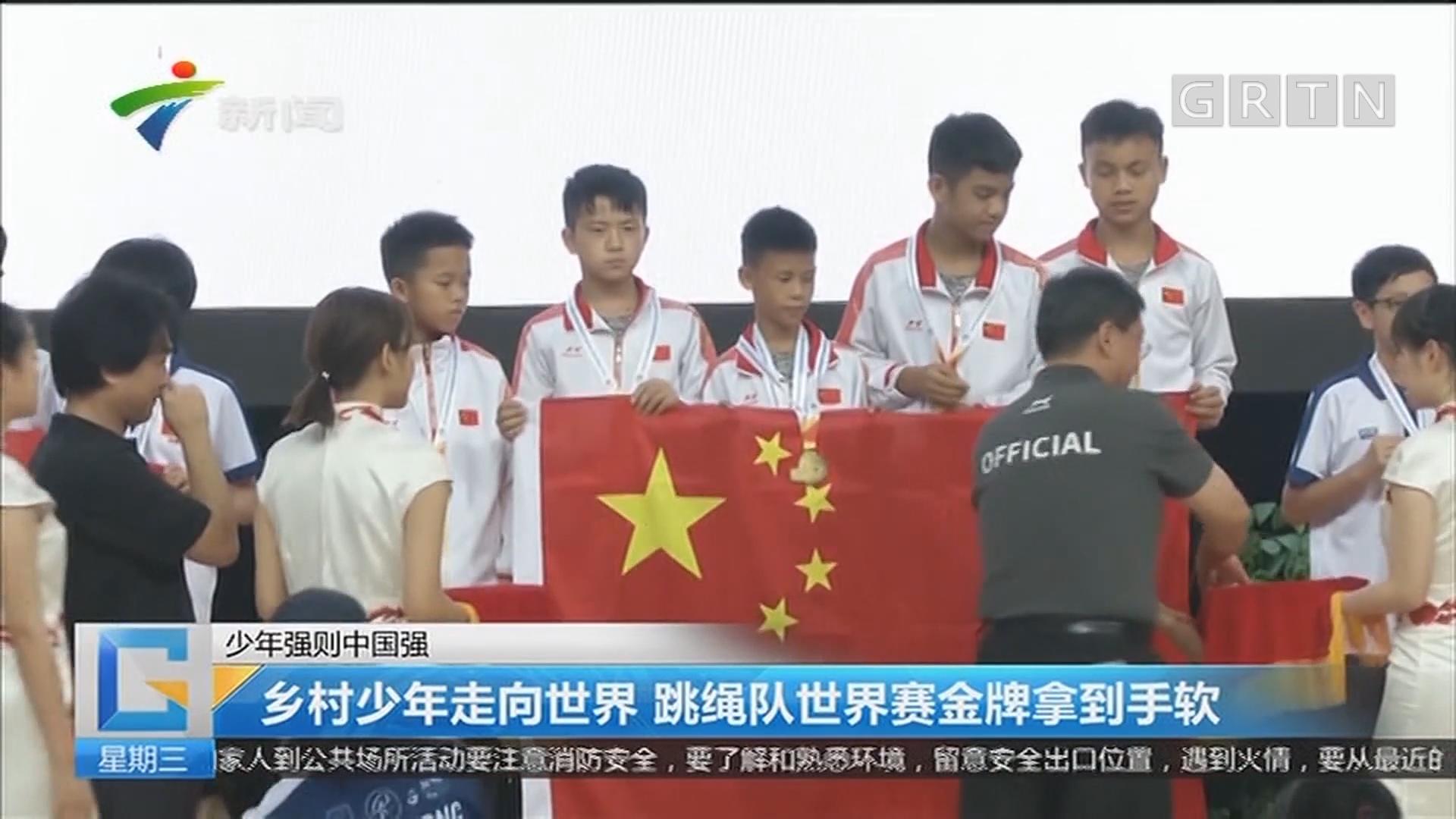 少年强则中国强:乡村少年走向世界 跳绳队世界赛金牌拿到手软