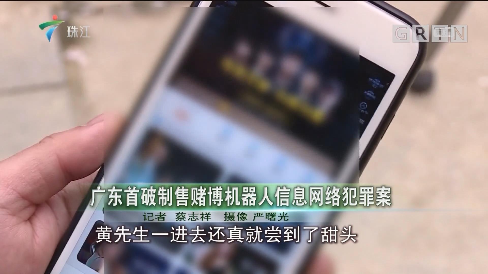 广东首破制售赌博机器人信息网络犯罪案